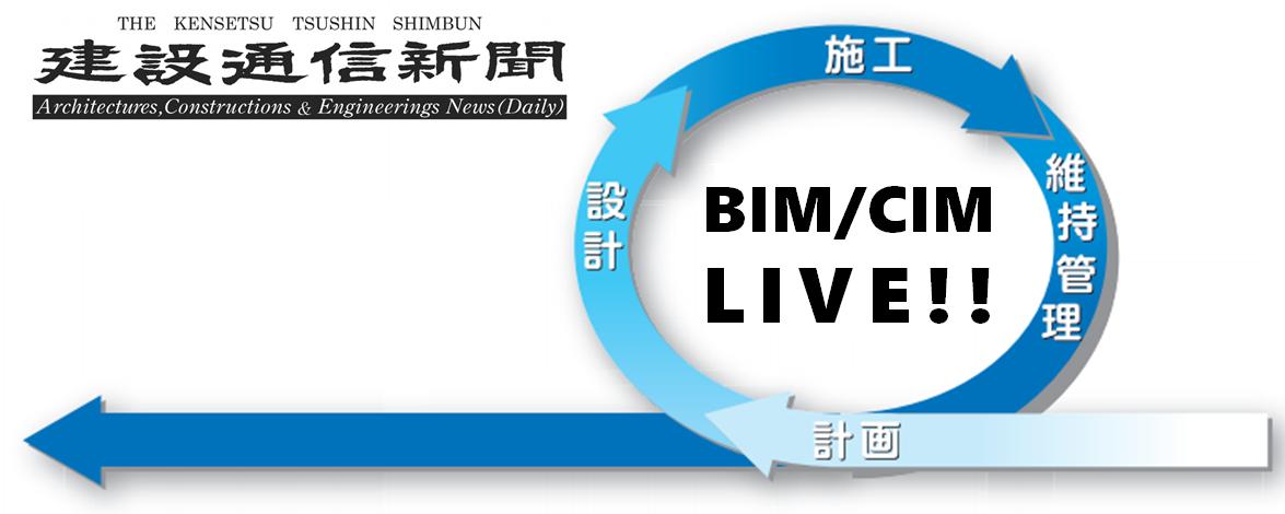 BIM/CIM LIVE